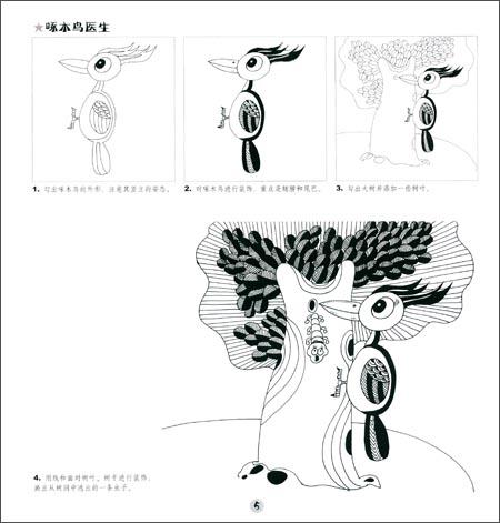 回至 儿童绘画技法与想象力训练丛书:学画线描(可爱动物篇) (平装)