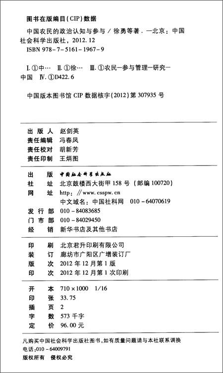 中国农民的政治认知与参与