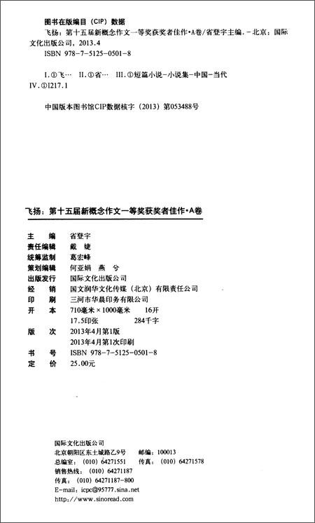 飞扬:第十五届新概念作文一等奖获奖者佳作•A卷