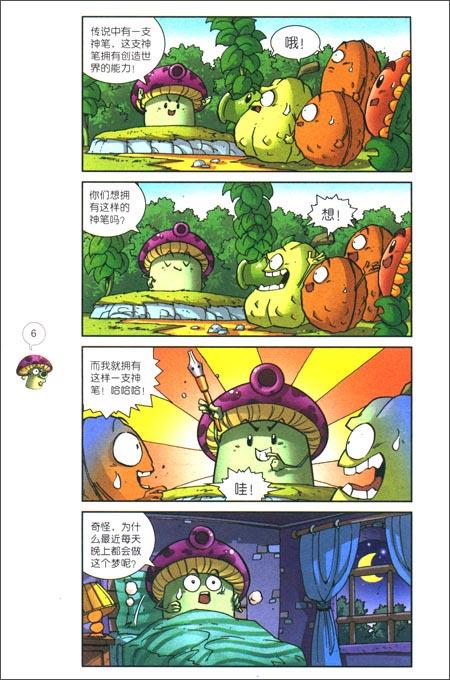 植物大战僵尸极品爆笑漫画:神来之笔