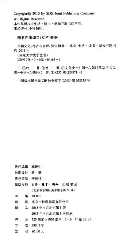 六朝文化:考古与发现