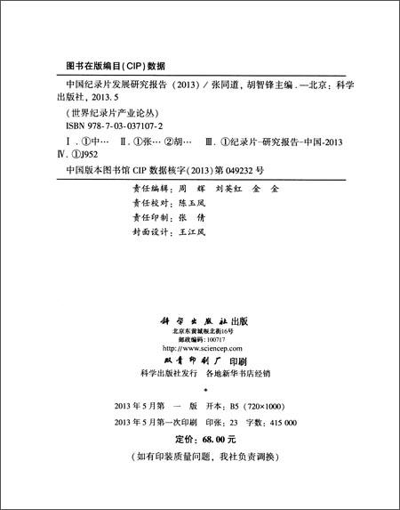中国纪录片发展研究报告