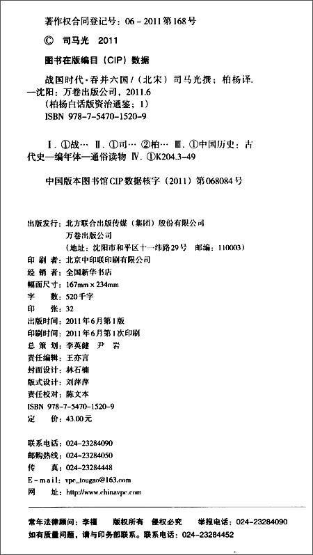 柏杨白话版资治通鉴