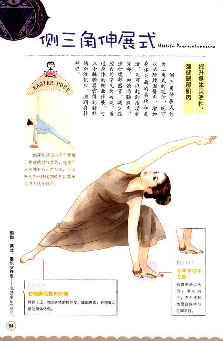 瑜伽、冥想、曼陀罗舒压:成就全新的自己
