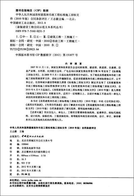 中华人民共和国房屋建筑和市政工程标准施工招标文件合同条款评注