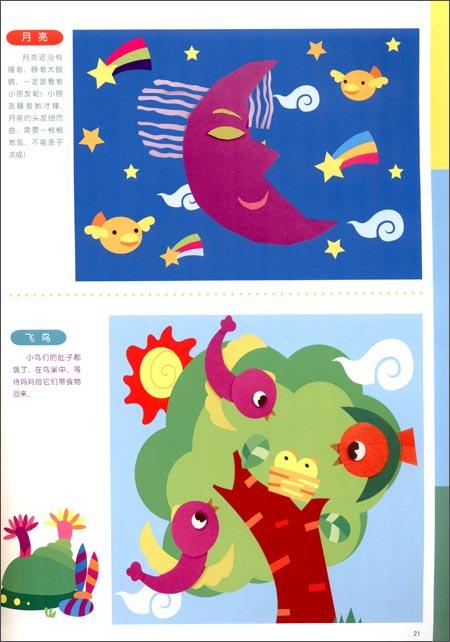 回至 开心幼教:幼儿园区角设计b (平装)