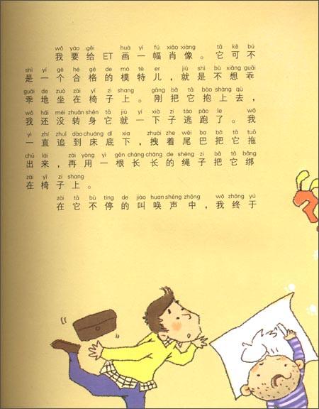 小屁孩日记:被打破的理想