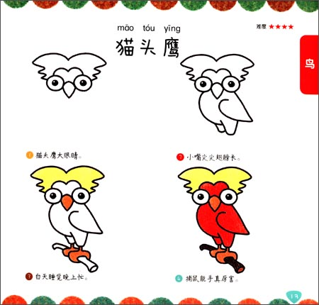 《小手绘世界:轻松学简笔画动物世界》 胡淦杰, 周娟