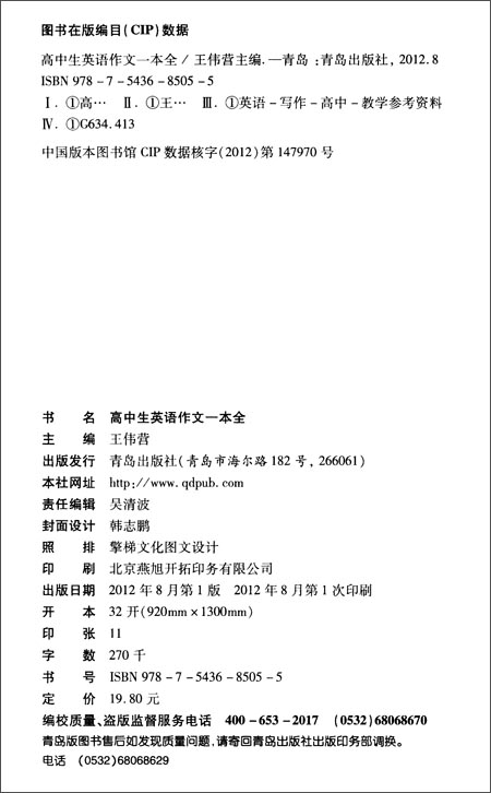 高中生一本作文英语全/王伟营-高中-亚马逊中国图书梧州2016喜报v作文图片