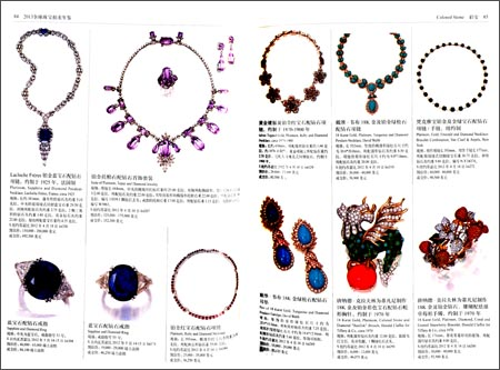 2013全球珠宝拍卖年鉴