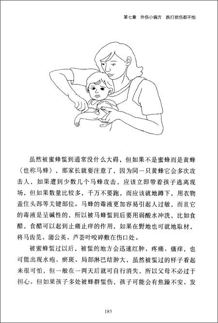 中医传世老偏方:宝宝疾病一扫光