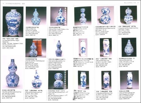 2013中国艺术品瓷器拍卖年鉴