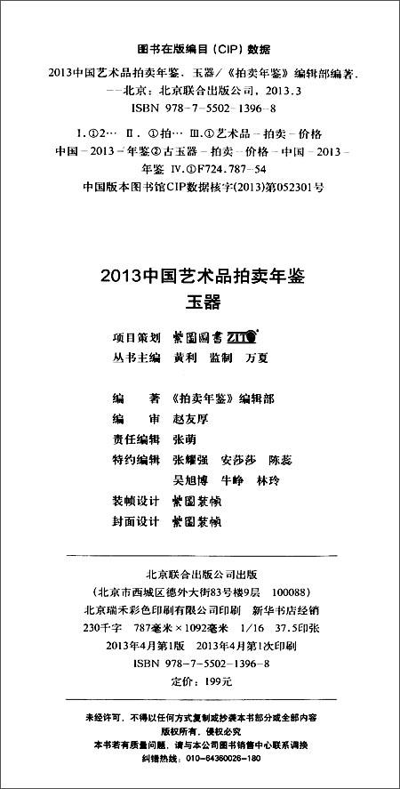 2013中国艺术品玉器拍卖年鉴