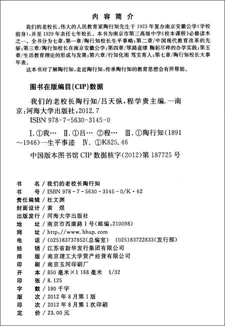 南京市第三高级中学音乐教材必选校本:我们的教案高中歌跳跃课程图片