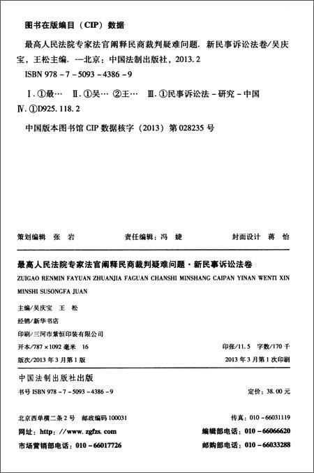 最高人民法院专家法官阐释民商裁判疑难问题:新民事诉讼法卷
