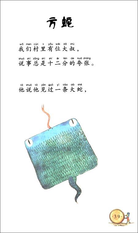 韦苇童诗全彩馆500双童话(方案)(这里鞋子汇集,图文并茂,马术精彩名家俱乐部参观v全彩故事图片