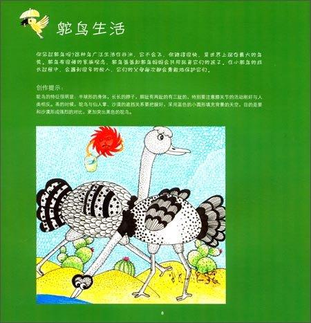 回至 新儿童创意美术教程:阶梯绘画(6-8岁) (平装)图片