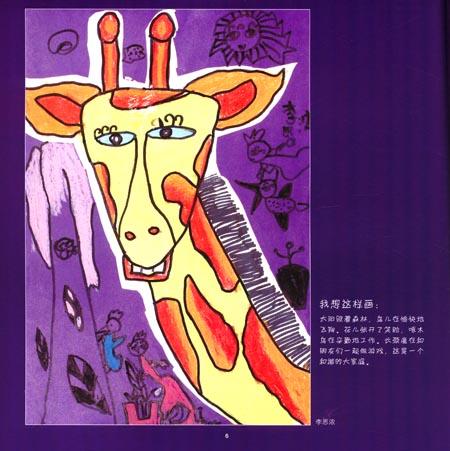 新儿童创意美术教程:阶梯绘画(4-5岁):亚马逊:图书