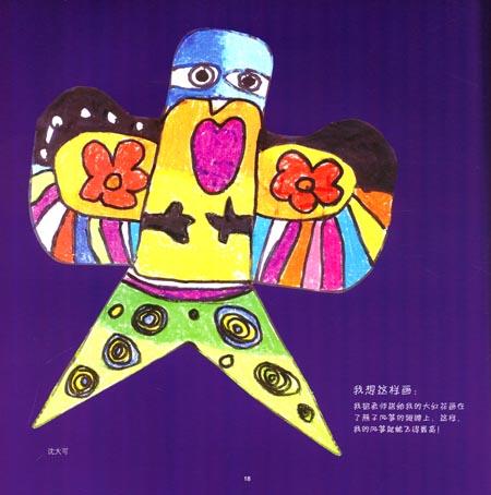 新儿童创意美术教程:阶梯绘画(4-5岁)图片