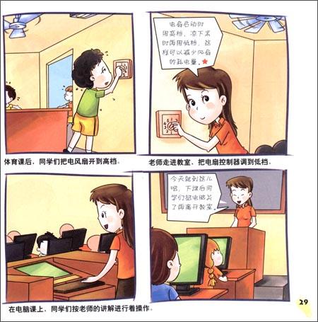 儿童节约用电漫画读本——公共篇