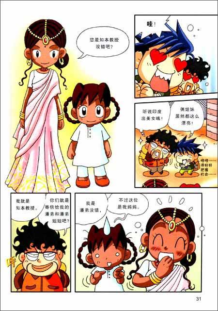 我的第一本历史探险漫画书:印度寻宝记