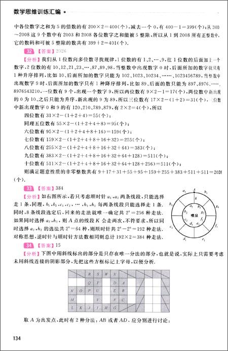 数学思维训练汇编:小学奥数5年级
