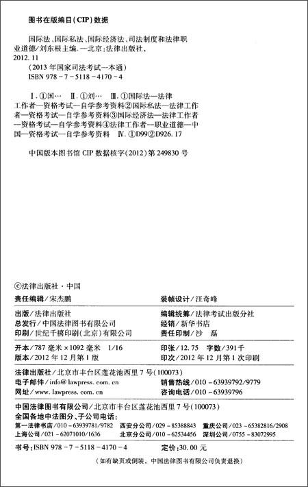 国家司法考试一本通:国际法、国际私法、国际经济法、司法制度和法律职业道德