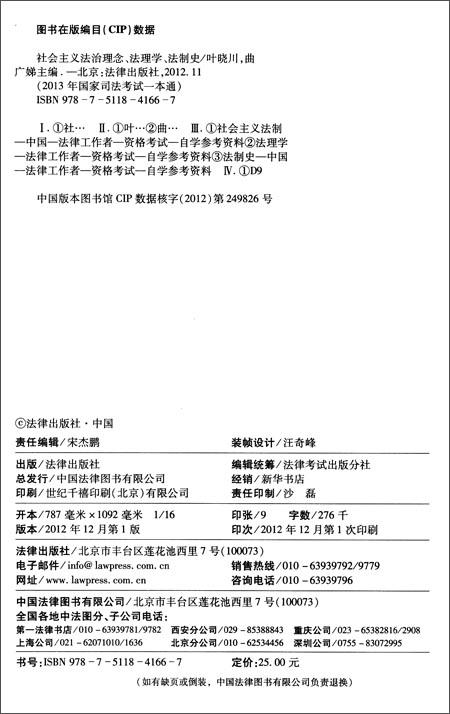 国家司法考试一本通:社会主义法治理念、法理学、法制史