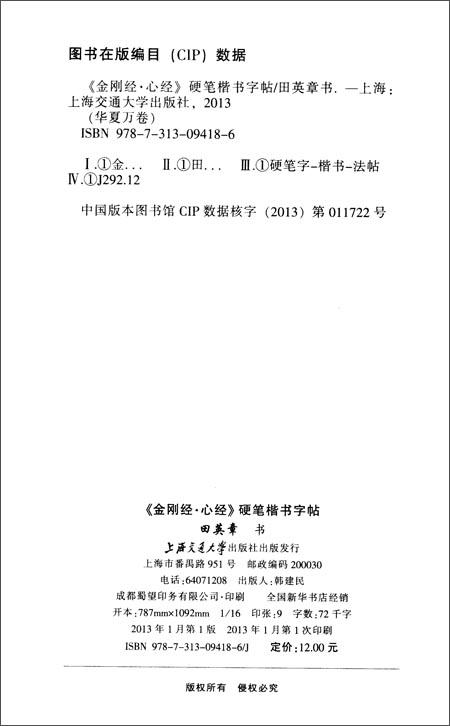 华夏万卷:《金刚经•心经》硬笔楷书字帖