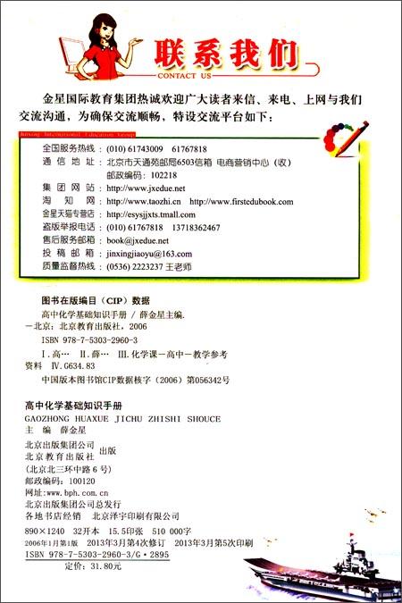 2013•金星教育•基础知识手册:高中化学
