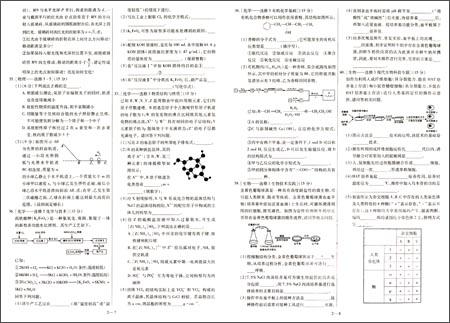 天星教育•金考卷特快专递:理科综合