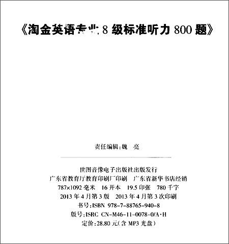 华研外语•淘金英语专业8级标准听力800题:专8听力+词汇双突破