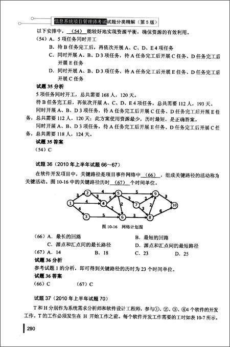 希赛教育•全国计算机技术与软件专业技术资格考试用书:信息系统项目管理师考试试题分类精解