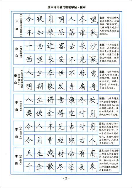 唐宋诗词名句钢笔字帖 楷书图片