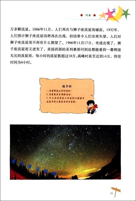 自然博物馆:彗星•流星•四季星空