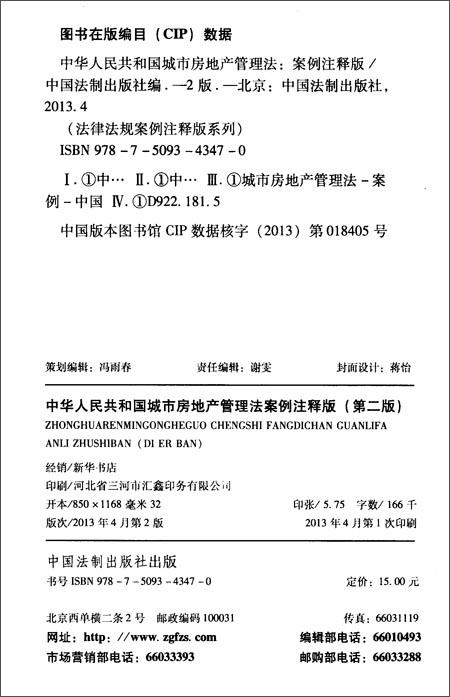 2000年4月被告姚丙与案外人支某签订房屋买卖合同一份,约定以38000元