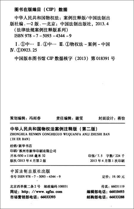 中华人民共和国物权法案例注释版