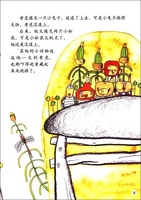 大象救小松鼠故事简笔画