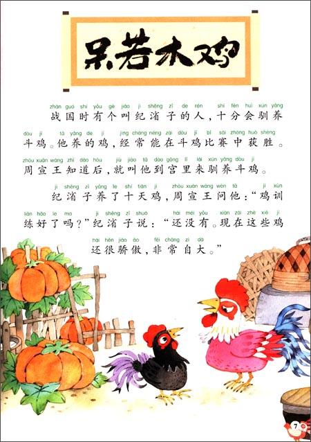 回至 中国记忆:十二生肖成语故事(鸡) (平装)