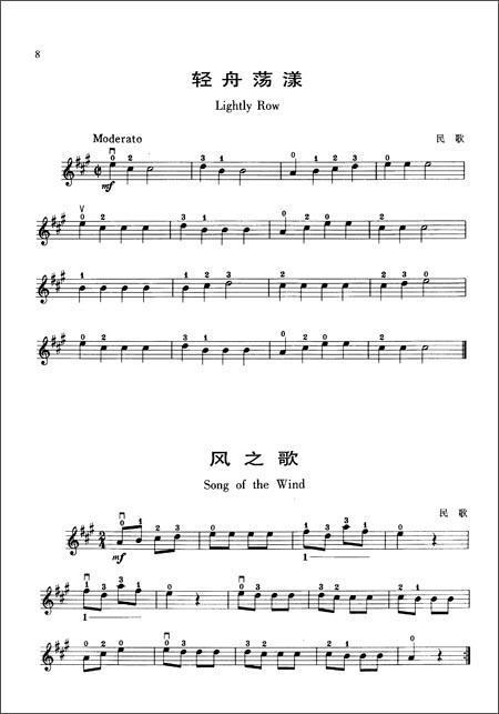 铃木小提琴第一册谱子