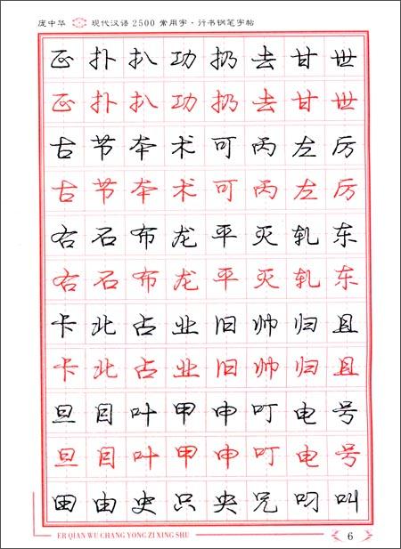 回至 庞中华硬笔书法系列:庞中华现代汉语2500常用字行书钢笔字帖图片