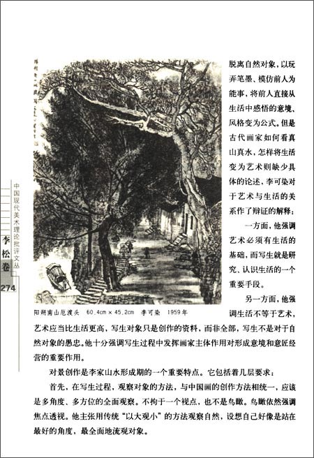 中国现代美术理论批评文丛:李松卷图片