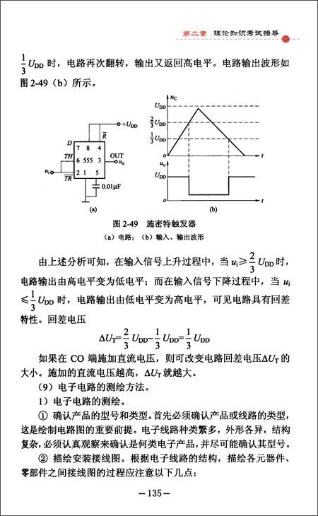 回至 职业技能鉴定国家题库考试指导:维修电工(高级) (平装)