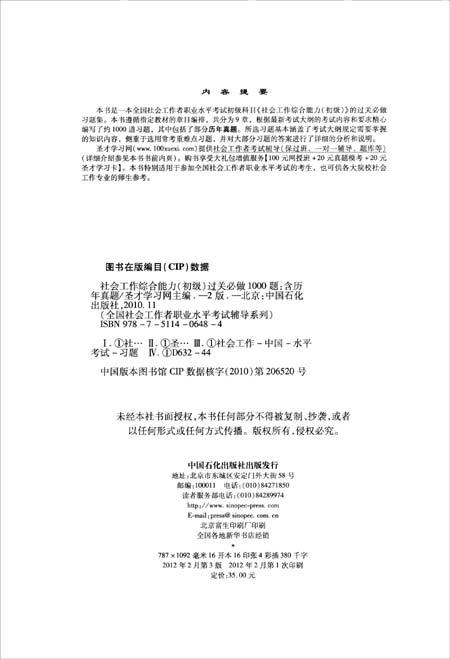 圣才教育•全国社会工作者职业水平考试辅导系列:社会工作综合能力过关必做1000题