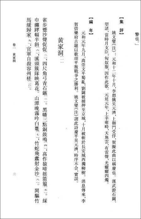 李长吉歌诗编年笺注