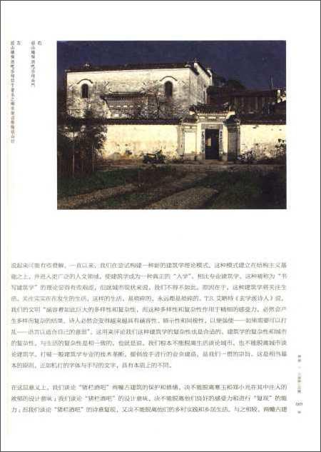 汉品01:古建筑七面体
