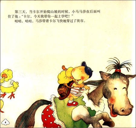 幼儿100认知丛书:小乌龟卡尔