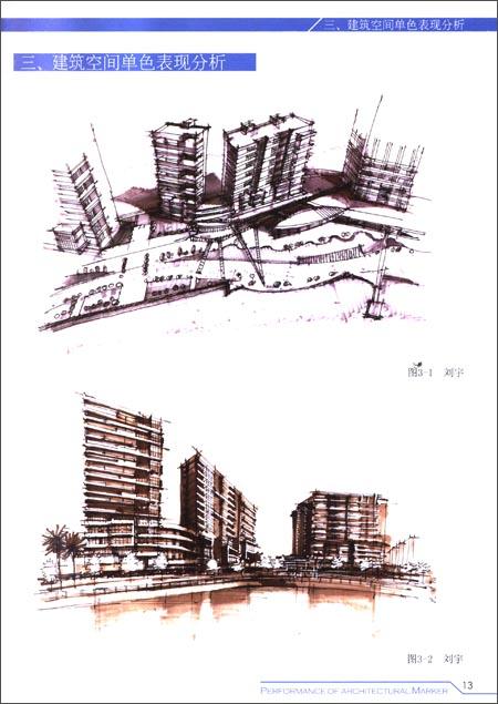 手绘设计:建筑马克笔表现:亚马逊:图书