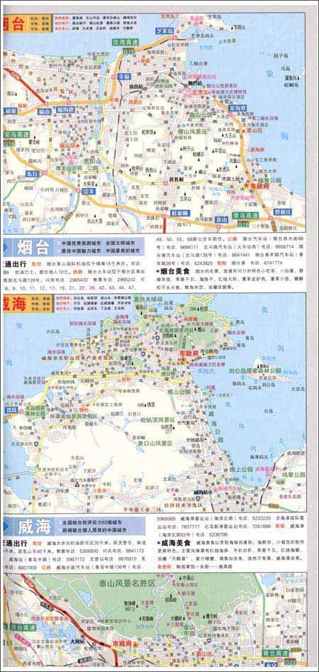 《山东省交通旅游图》 成都地图出版社【摘要 书评 】
