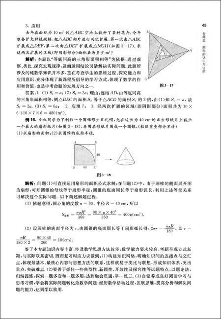 2013中考数学百题大过关:第2关
